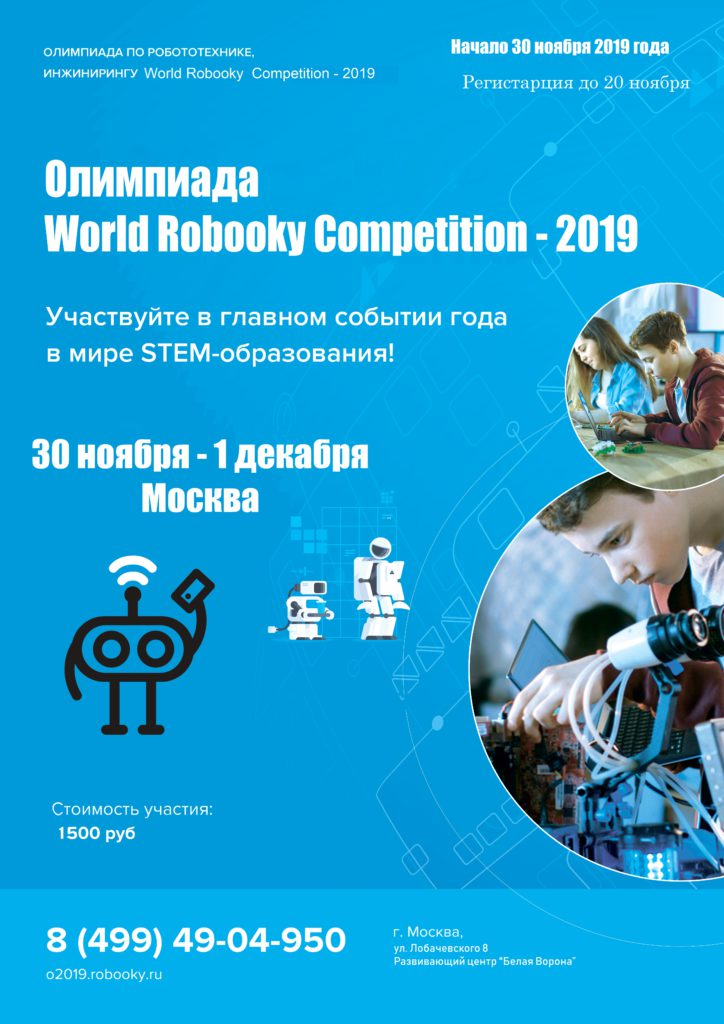 Олимпиада «World Robooky Competition»